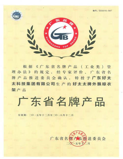 好太太晾衣架获 2015年度广东省名牌产品